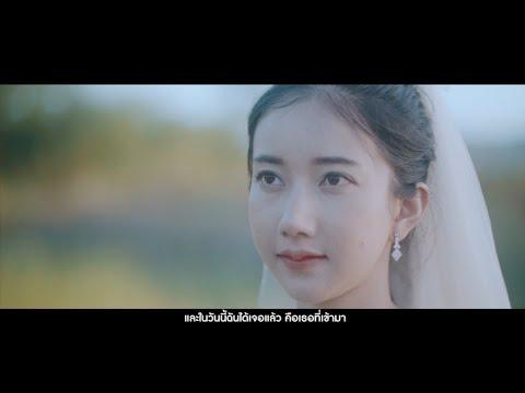 About - คนสุดท้าย | Official MV