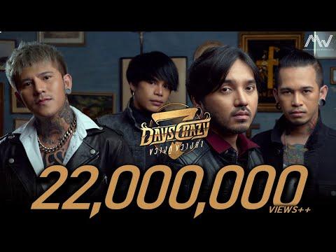 ขวางหูขวางตา - 7DAYS CRAZY 「4K Official Music Video 」
