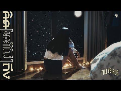 คิด(แต่ไม่)ถึง [Same Page?] - Tilly Birds |Lyric Video|