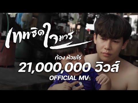 เทพธิดาใจมาร (อีผี) - ก้อง ห้วยไร่ [ OFFICIAL MV ]