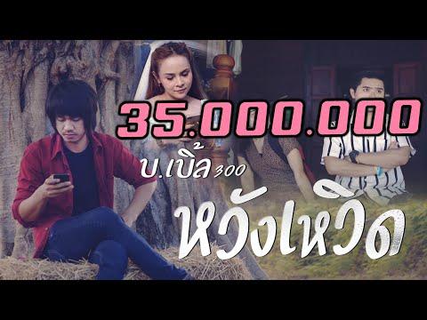 หวังเหวิด - บ.เบิ้ล สามร้อย Music video ฉบับเต็ม